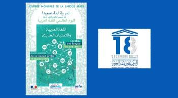 Très riche journée de célébration de la langue arabe à l'appel du Centre d'études arabes (CEA)