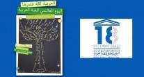La Journée mondiale de la langue arabe à l'affiche, grâce au CEA de Rabat !