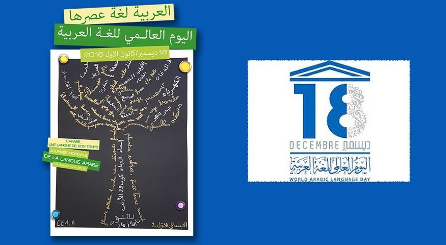 lq lqngue arabe