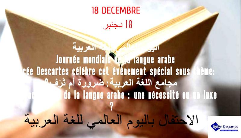 Visuel du lycée Descartes de Rabat