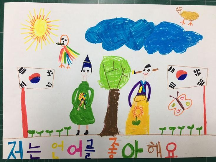 """""""J'aime les langues"""" en coréen"""