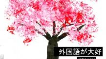 """""""J'aime les langues"""" en japonais et un cerisier en fleurs"""