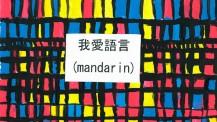"""""""J'aime les langues"""" en mandarin sur un damier"""