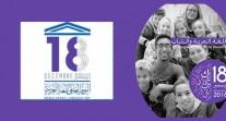 Journée mondiale de la langue arabe