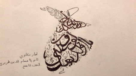 Dessin d'élève à Saïda (Liban)