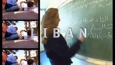 Cours dans un établissement au Liban